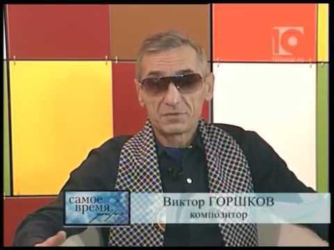 Виктор Горшков